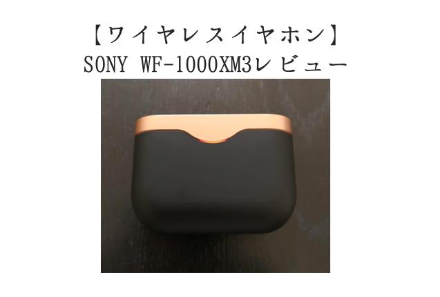 SONY WF-1000XM3レビュー