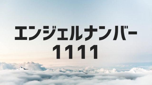 エンジェルナンバー1111の意味は人生楽しく