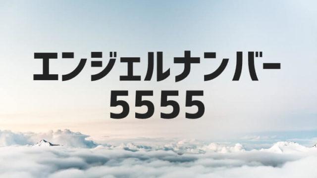 エンジェルナンバー5555